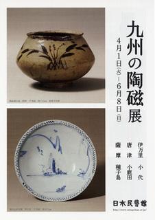 201404民藝館九州陶磁展.jpg