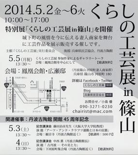 くらしの工芸展イン篠山02.jpg