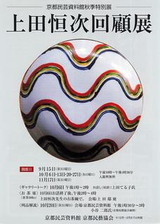 京都民芸資料館001.jpg