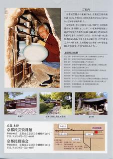 京都民芸資料館002.jpg