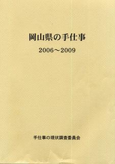 岡山の手仕事表紙.jpg