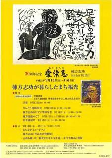 愛染忌30周年[1].jpg