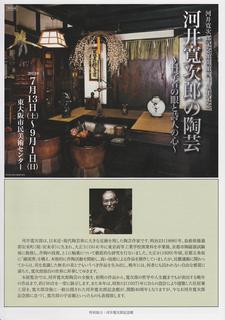 ex1307_kawaikanjiro01-1.jpg
