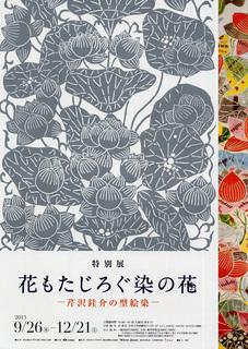 fukushidai2510.jpg