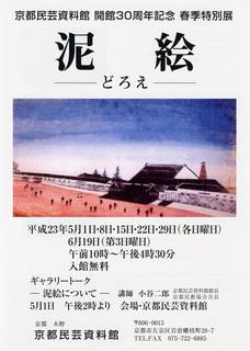 kyotodoroe001.jpg