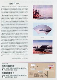 kyotodoroe002.jpg