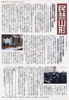 mingeiyamagata001.jpg