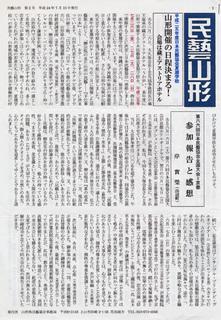 mingeiyamagata002.jpg
