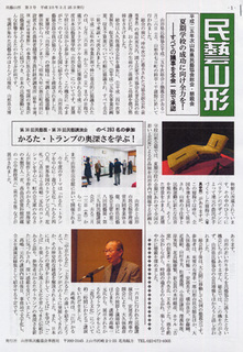 mingeiyamagata003.jpg